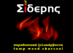 λογότυπο της sideriskarvouna