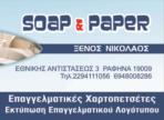 λογότυπο της soapandpaper
