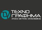 λογότυπο της texnografima