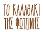 λογότυπο της tokalathitisfoteinis