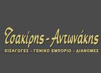 λογότυπο της τσακίρης αντωνάκης