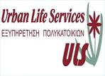 λογότυπο της urban life services