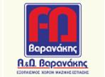 λογότυπο της varanakis