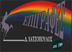 λογότυπο της xatzopoulosepigrafes