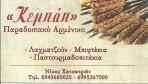 Αρμένικο_Παραδοσιακο_κεμπαπ_Νικος