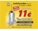 stardelivery-aksesouar-anoksidoti-vasi-stardelivery.png