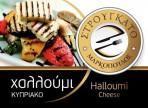 Χαλούμι Μαρκόπουλος - Στρουγκάτο