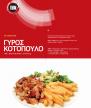 twm_giros_kotopoulo